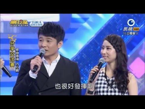 2016.4.2  蔡佳麟 & 陳怡婷~明日之星分享交流賽--人生的滋味