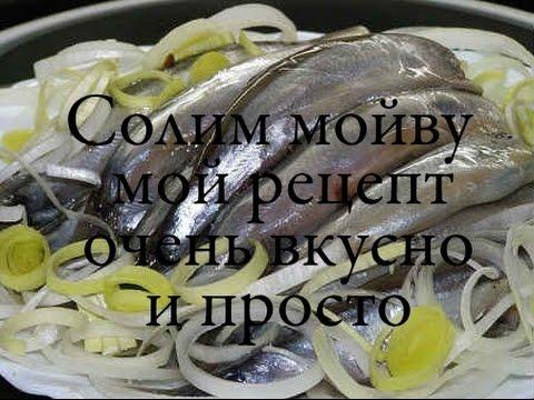 солим мойву - мой рецепт (очень вкусно)