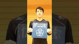久原大輝さん(JTサンダース・バレーボール選手)から「 開発と平和のためのスポーツの国際デー(4月6日)」に寄せたメッセージ