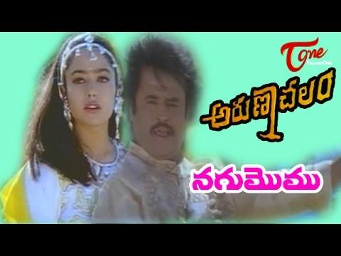 Arunachalam Telugu Movie Songs   Nagumomu Song   Rajinikanth   Soundarya