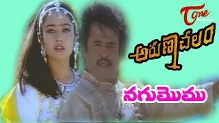 Arunachalam Telugu Movie Songs | Nagumomu Song | Rajinikanth | Soundarya