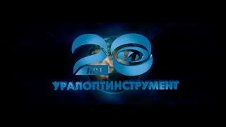 """Фильм о компании """"Уралоптинструмент"""""""