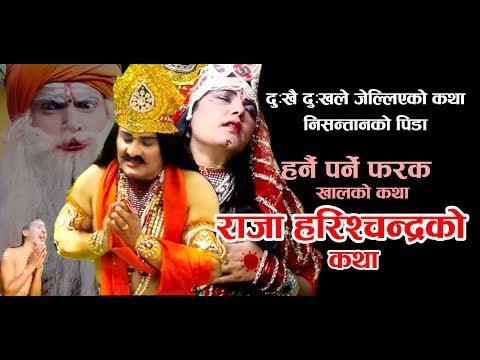 Satyavadi Raja Harishchandra musical bhajan movie राजा हरिश्चन्द्र भाग १