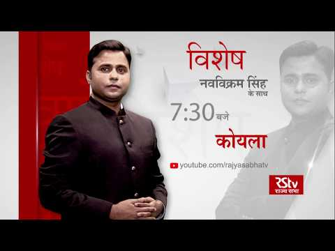 Teaser - Vishesh: कोयला | Coal Minning and Accidents | 7.30 pm
