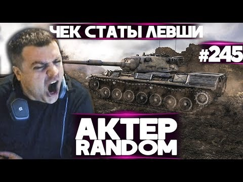 АкТер Vs Random #245 | СМОТРИТ СТАТУ ЛЕВШИ!