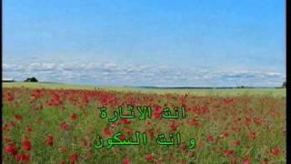 Ma Arwa3ak (Nabil Sh3ayl) karaoke