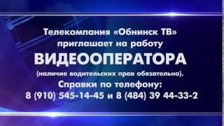 видеооператор обнинск