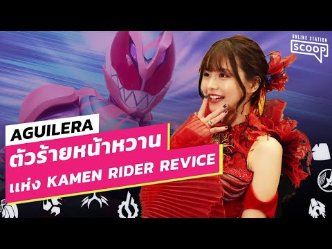 Aguilera ตัวร้ายหน้าหวานแห่ง Kamen Rider Revice   Online Station Scoop