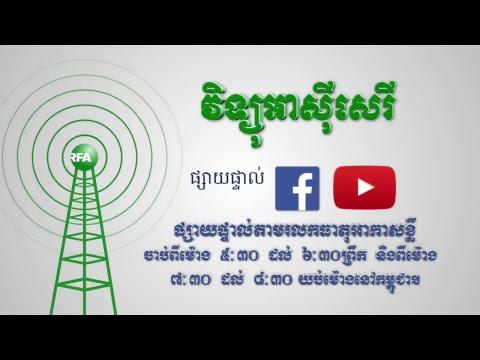 RFA Khmer Live Stream
