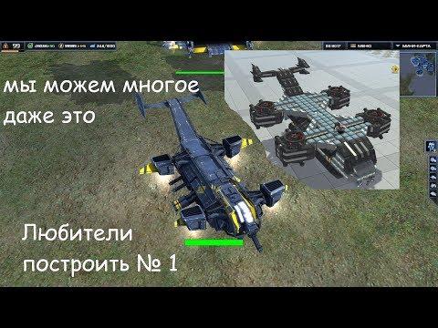 """""""Terra Tech"""" Любители построить №1 AC 1000 Ужас из Supreme Commander 2"""