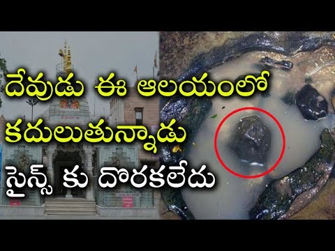 కదులుతున్న దేవుడు సైన్స్ కు అంతుపట్టని రహస్యం I Mysterious Moving Shiva Lingam II Temple Rahasyalu