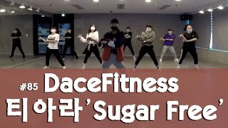 [DanceWorkout] 티아라(T-ARA)-Sugar Free 이지댄스/다이어트/댄스피트니스/dancef…