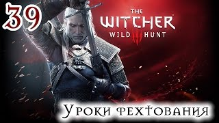 Прохождение The Witcher 3: Wild Hunt: Серия #39 - Уроки фехтования