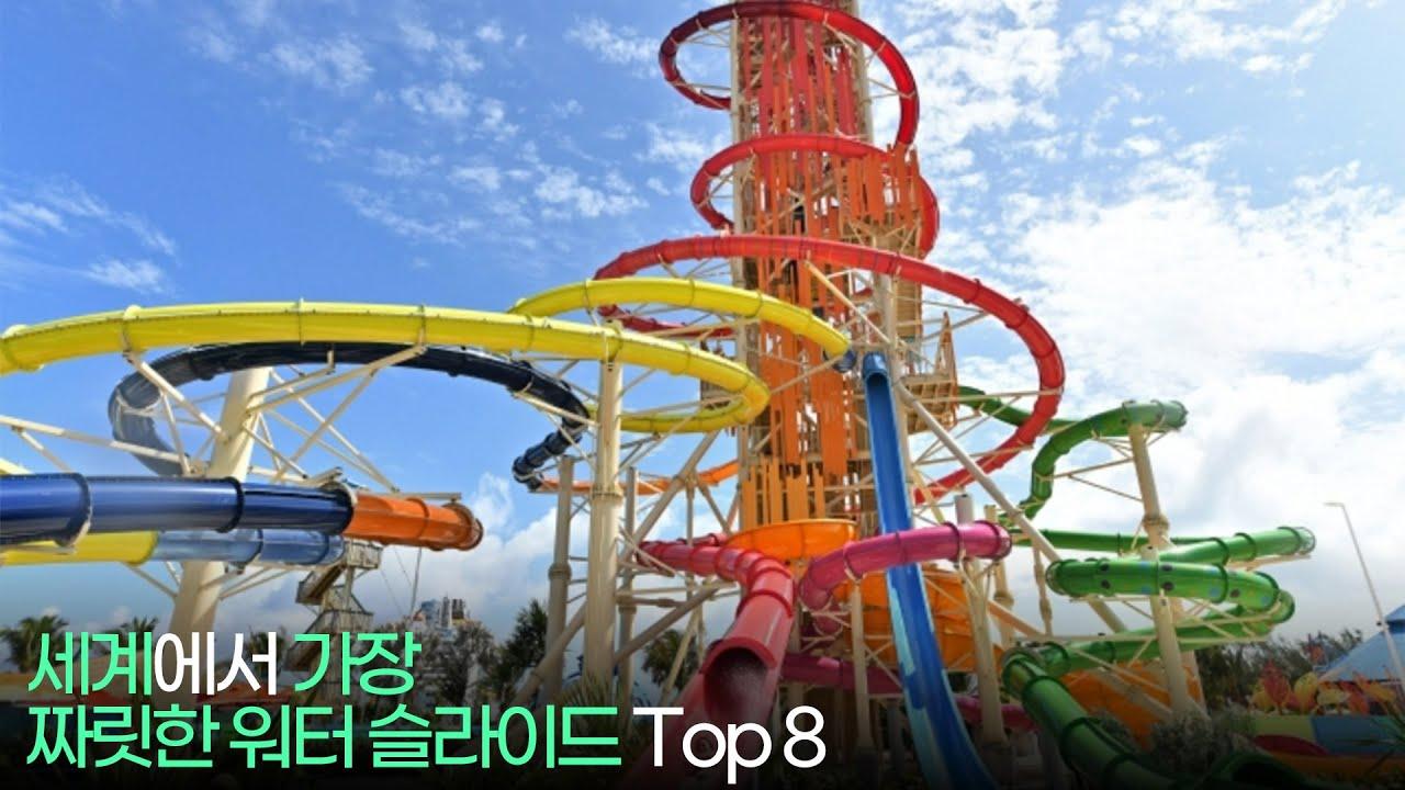 세계에서 가장 짜릿한 워터슬라이드 Top 8 !