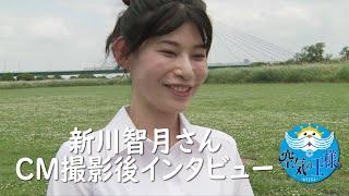 「空気の王様」CMに出演してくれた関西を中心に活動するタレント新川智月さんの撮影後のインタビューが届いたぞよ。きらっきらの笑顔に癒されるのーう。 ワシの分身、 ...