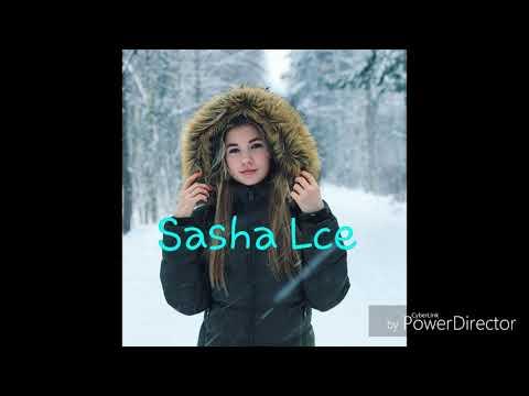 На сколько ты хорошо знаешь Сашу Айс?