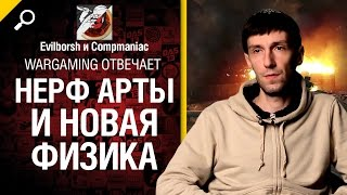 Нерф арты и новая физика -  Wargaming отвечает №7: feat Антон Панков [World of Tanks]
