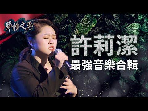 【聲林之王】 許莉潔最強音樂合輯|Jungle Voice