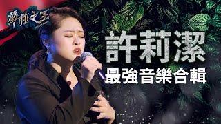 【聲林之王】 許莉潔最強音樂合輯 Jungle Voice