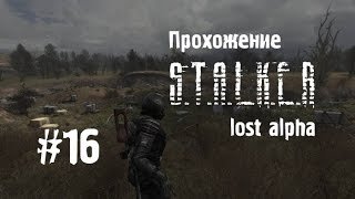 Сталкер Lost Alpha #16 [Саркофаг и Генераторы](, 2014-06-12T04:15:48.000Z)