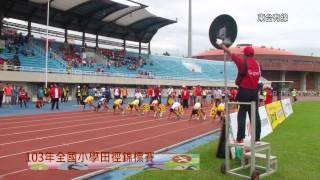 103年度全國小學田徑錦標賽4m35s
