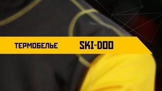 Обзор термобелья BRP Ski-Doo