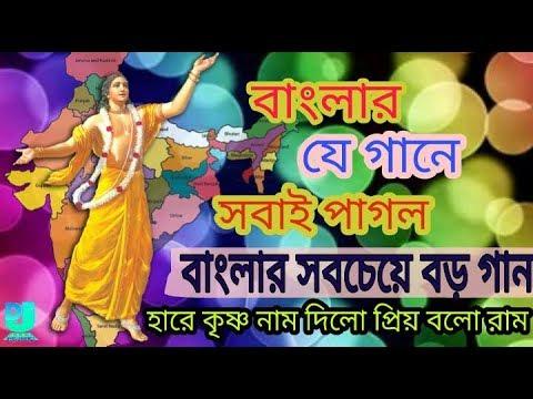 Hare Krishna Nam Dilo - Bengali Vhakti song-mon matano song-DJ REMIX