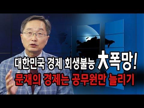 대한민국 경제는 대폭망했다! (김정호 교수) / 신의한수