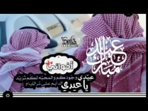 شيله العيد اخواني عيدكم مبارك 2020 اخواني العيد عاد وهلت مزون الافراح 2020طرب العيد حماسي 0503880026 Youtube