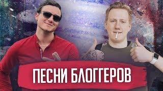 ЗАЕДАЮЩИЕ ПЕСНИ БЛОГЕРОВ 2018