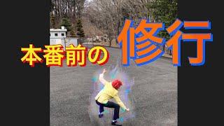 アイデンティティ田島による野沢雅子さんの本番前のウォーミングアップ