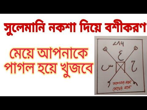সুলেমানি নকশা দিয়ে দুর থেকে বশীকরণ  Sholeimani Naksh For Love  Tantra Mantra Bangla
