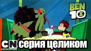 Бен 10   Внутреннее вторжение часть 3: Неожиданный союз (серия целиком)   Cartoon Network