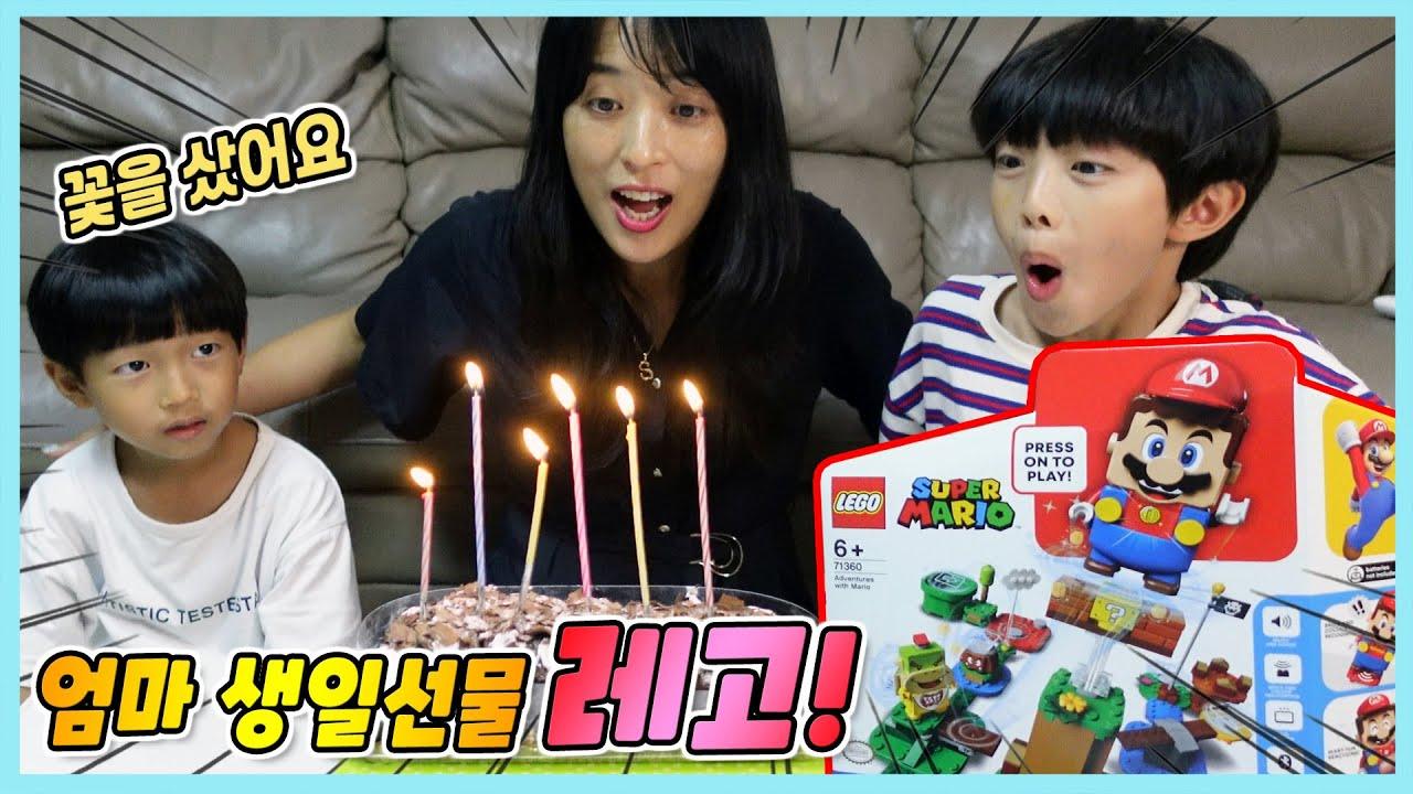 엄마 생일 축하합니다! 선물은 레고 ㅋㅋ  다 만드세요!! 꿀잼 상황극! 정훈TV