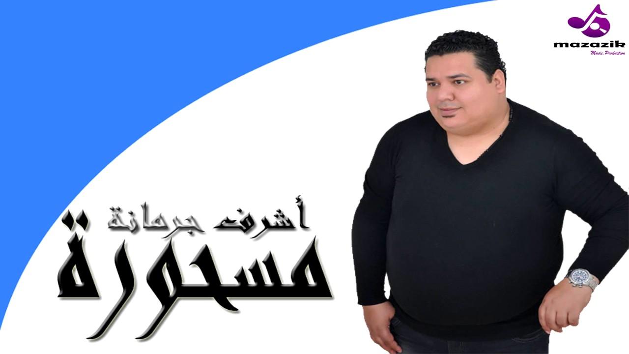 music achraf khayna mp3