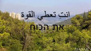 איציק קלה   תסתכלי לי בעיניים نظر في عيني اجمل اغنية عبرية مترجمة الامل و الحب و القوة