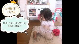 10개월아기, 옷입는 연습