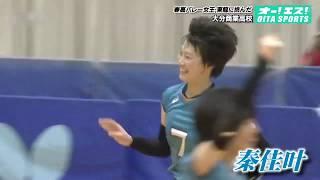 【オーエスTV】高校女子バレー 6年連続決勝で涙をのんだ大商