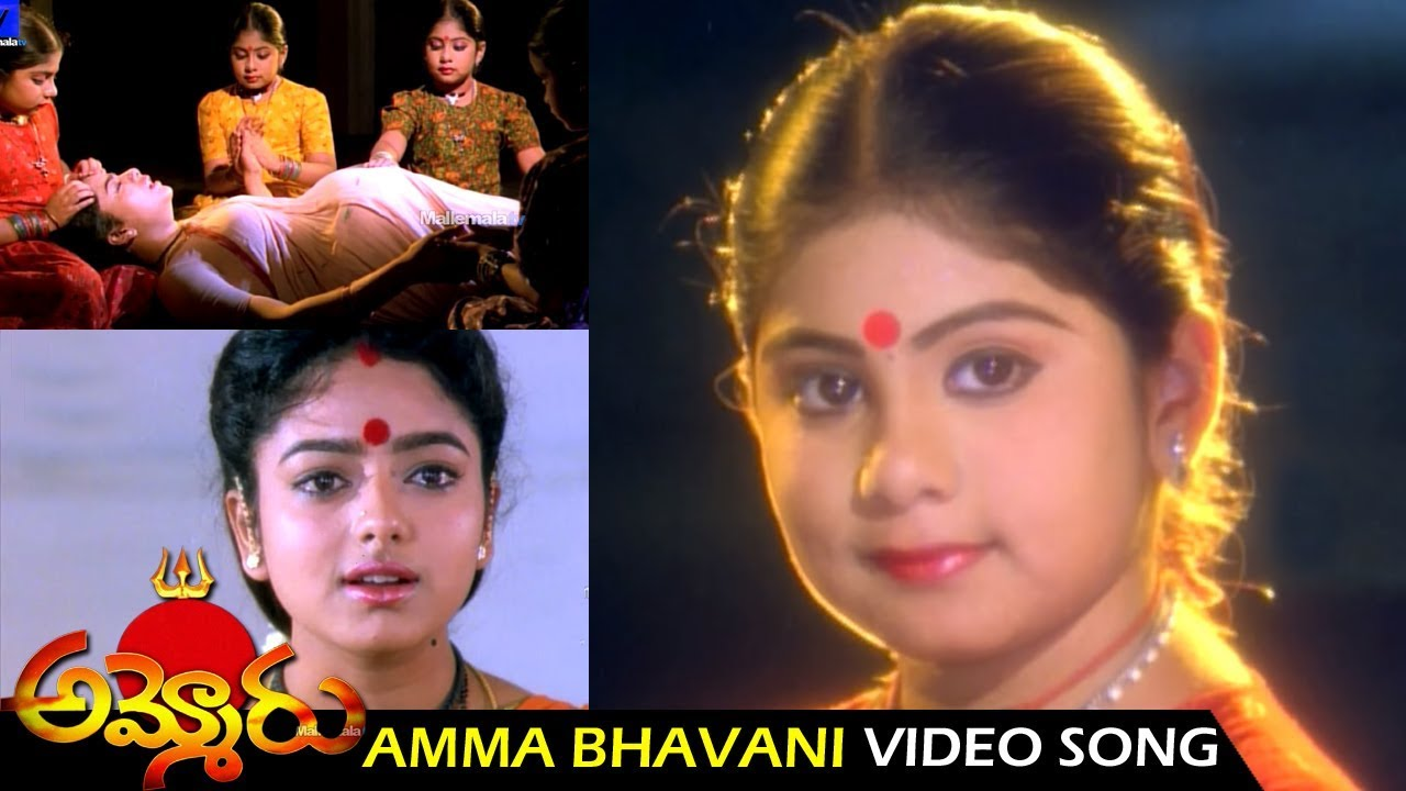 Ammoru (1997) Telugu Movie Naa Songs Free Download