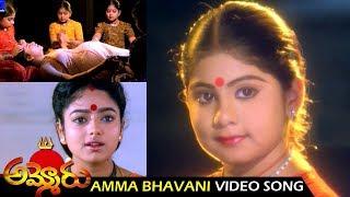 amma bhavani video bit song ammoru movie soundarya ramya krishna suresh