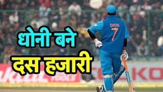MS Dhoni Becomes Fourth Indian To Score 10,000 ODI Runs| Sports Tak
