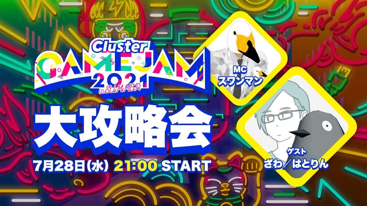 【公式】「Cluster GAMEJAM 2021 in SUMMER」大攻略会