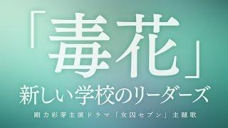 毒花/新しい学校のリーダーズ(ドラマ「女囚セブン」主題歌) 女囚セブン 検索動画 18