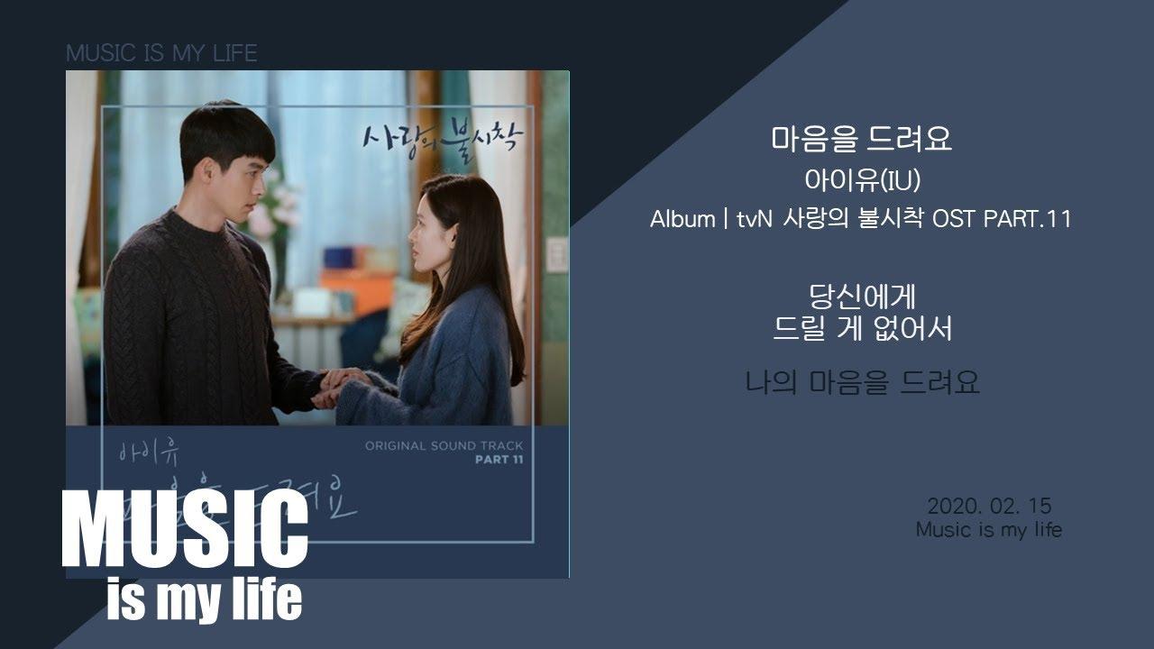 아이유(IU) - 마음을 드려요 (사랑의 불시착 OST PART.11) / 가사