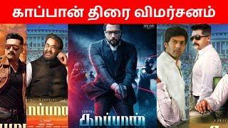 காப்பான் திரை விமர்சனம்   Kaappaan Movie Review   Surya, Mohan lal, Arya, Sayyeshaa, Samuthirakani