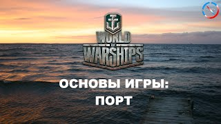 World of Warships. Основы игры: Порт