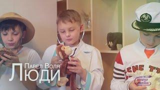 Павел Воля - Люди (премьера конкурсного клипа, 2016)