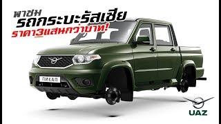 ข้อมูลรถกระบะจากรัสเซีย-uaz-pickup-ราคาเพียง-3-5-แสนบาทเท่านั้น-mz-crazy-cars