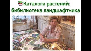 Библиотека   Ландшафтной Мастерской: каталоги растений