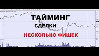 Фишка для Торговли на Фондовом Рынке.Тайминг сделки(биржа,начинающий трейдер).